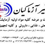 ایران مرک : با تشکر از تیم تحقیقاتی پایان نامه من و طراحی سایت اراک
