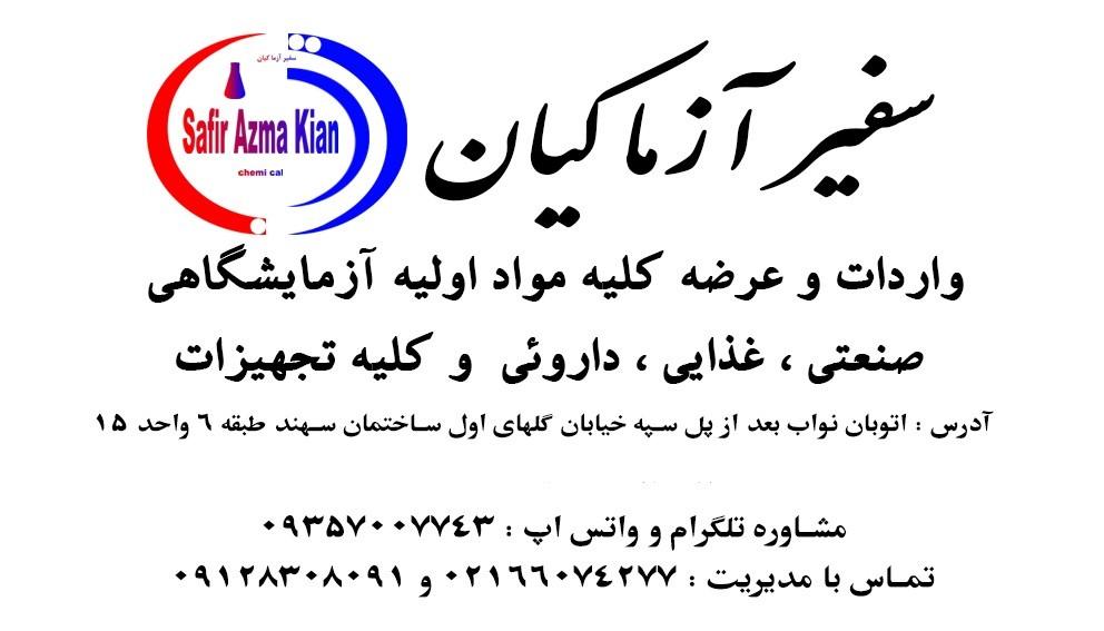 نمایندگی مرک شعبه ایران