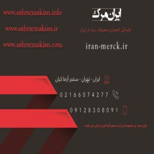 فروش مواد آزمایشگاهی سیگما آلدریچ و مرک آلمان از سیگما آلدریچ ایران | 09357007743